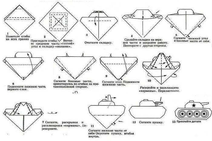 Танк оригами (схема)