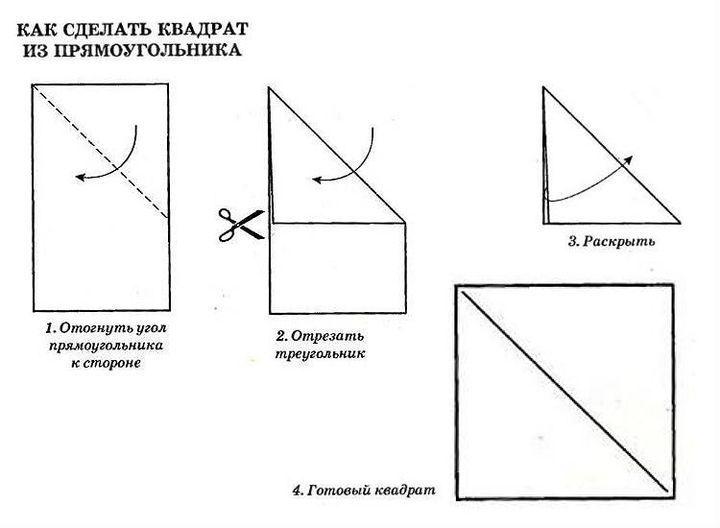Схема сборки оригами из квадрата