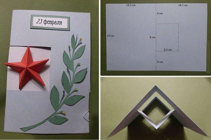 оригами-открытка на 23 февраля со звездой