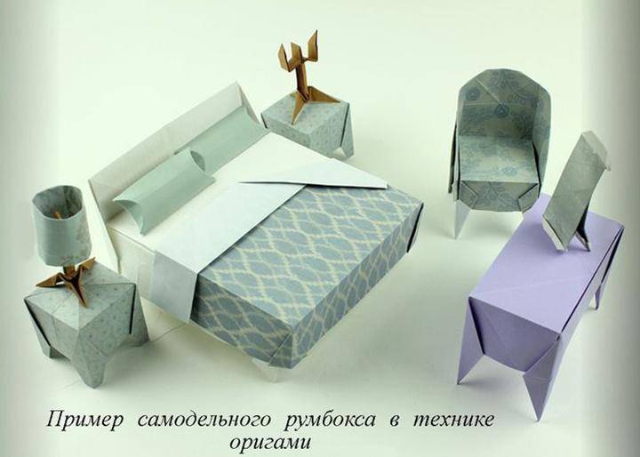Оригами мебель для кукольного домика